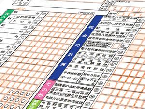kakutei-shinkoku-A.jpg