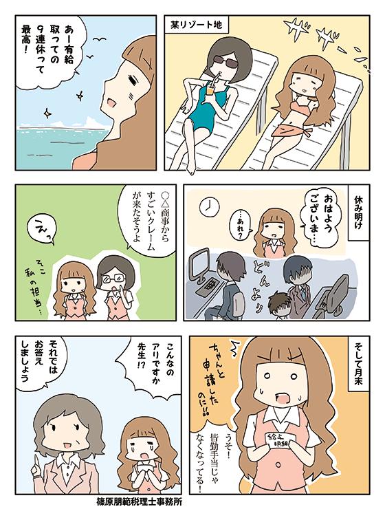 http://tassei.jp/images/201205.png