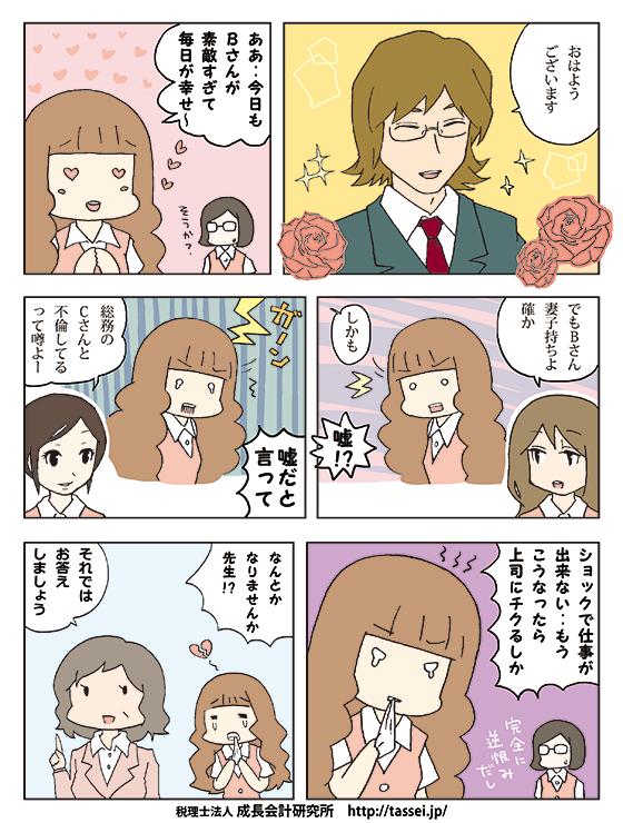 http://tassei.jp/images/201206.png