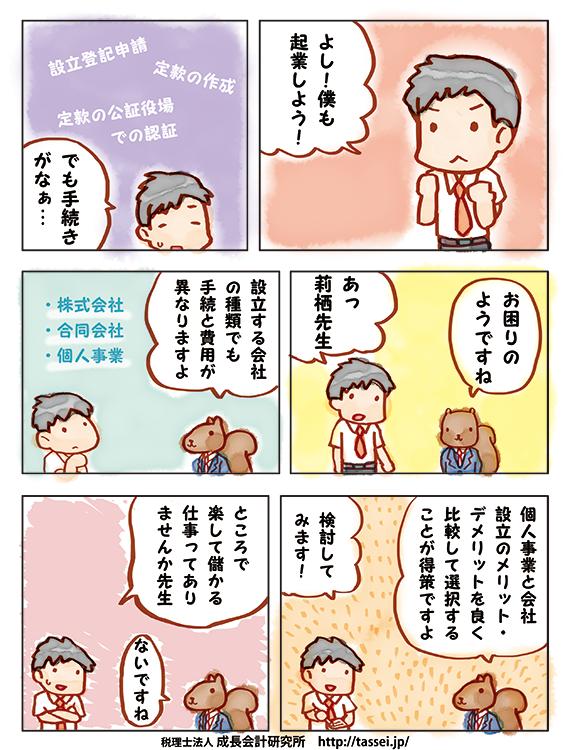 http://tassei.jp/images/201207%E7%A8%8E%E7%90%86%E5%A3%AB.png