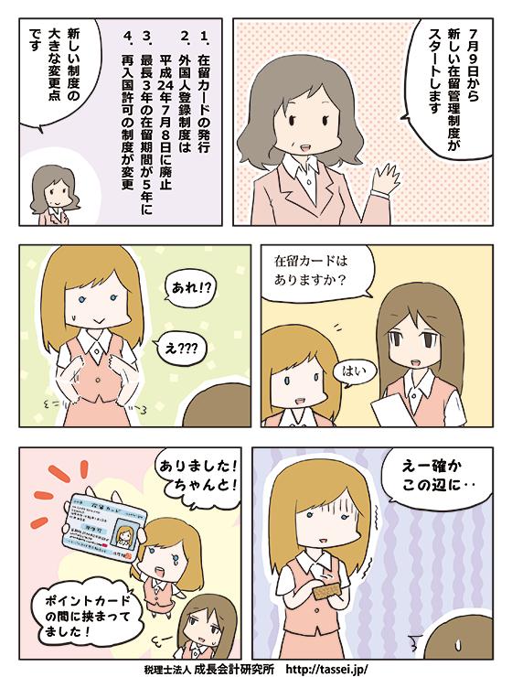 http://tassei.jp/images/201207.png