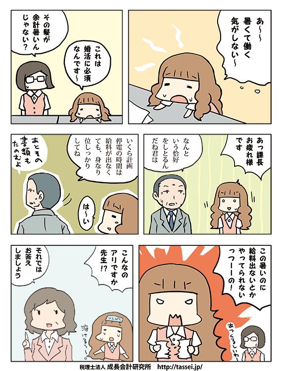 http://tassei.jp/images/201208.png