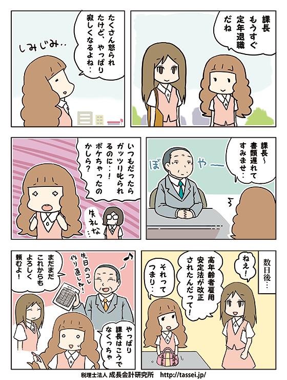 http://tassei.jp/images/201209.png