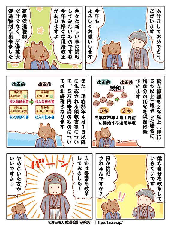 http://tassei.jp/images/201401s.png