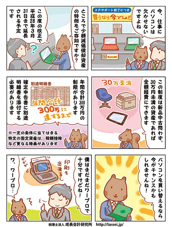 http://tassei.jp/images/201402s.png