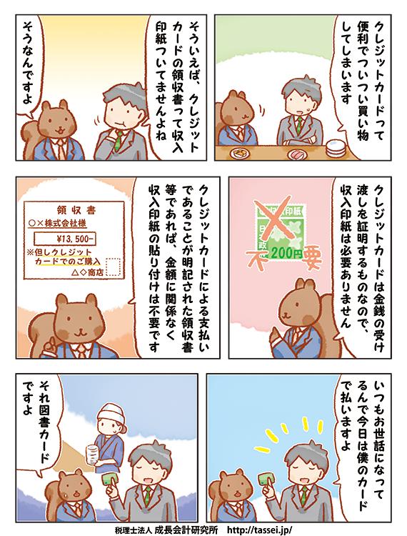 http://tassei.jp/images/201403s.png