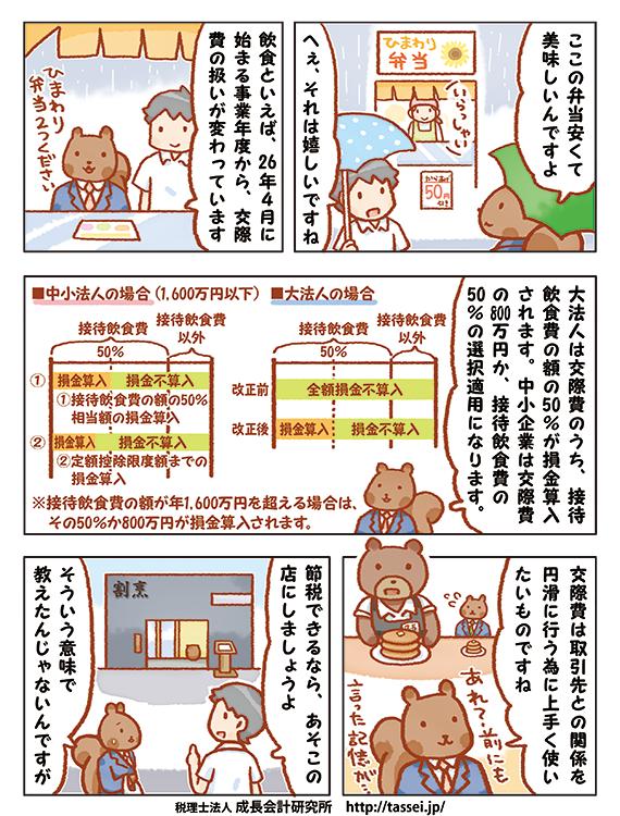 http://tassei.jp/images/201406s.png